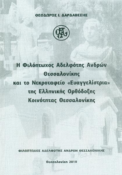 ΦΑΑΘ - ΚΟΙΜΗΤΗΡΙΑ ΕΥΑΓΓΕΛΙΣΤΡΙΑΣ
