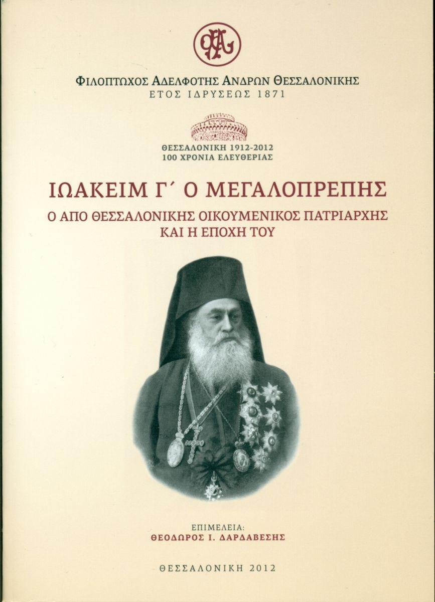 ΙΩΑΚΕΙΜ Γ΄ΜΕΓΑΛΟΠΡΕΠΗΣ