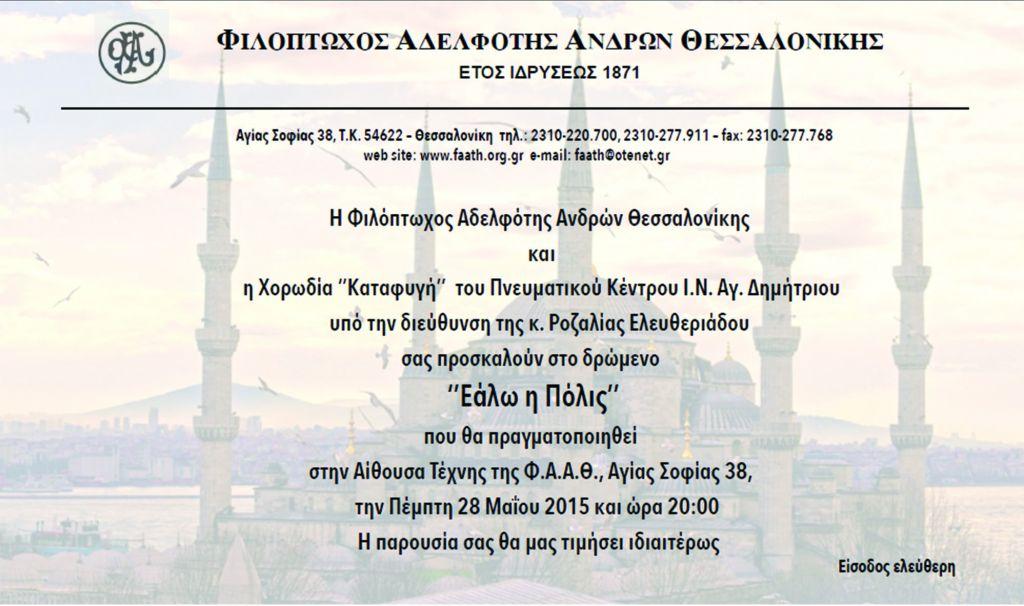 ΧΟΡΩΔΙΑ ΚΑΤΑΦΥΓΗ Ι.Ν.ΑΓΙΟΥ ΔΗΜΗΤΡΙΟΥ