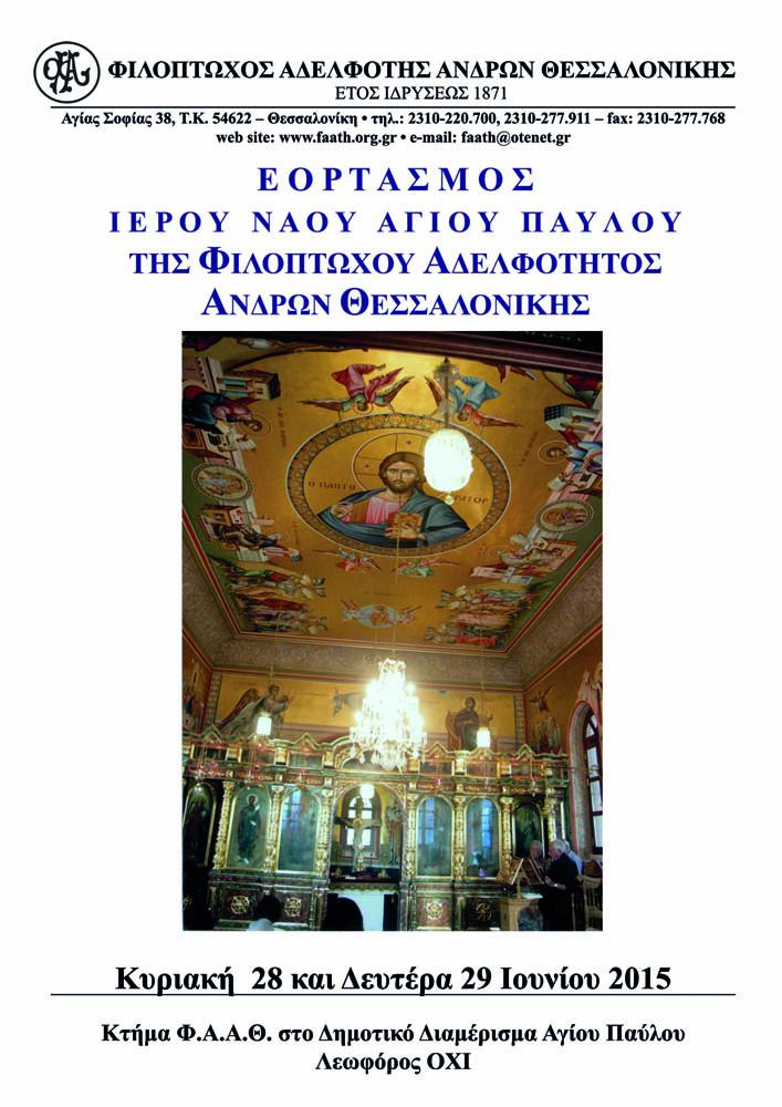 Eortasmos I.N.A.Pavlou_afisa