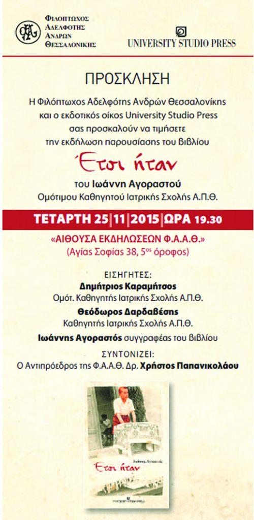 ΕΤΣΙ ΗΤΑΝ-ΑΓΟΡΑΣΤΟΣ_UNIVERSITY STUDIO PRESS