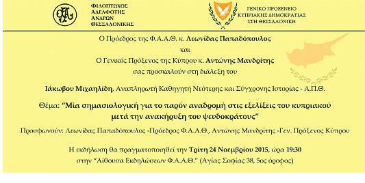 ΠΡΟΞΕΝΕΙΟ ΚΥΠΡΟΥ-EIKONA