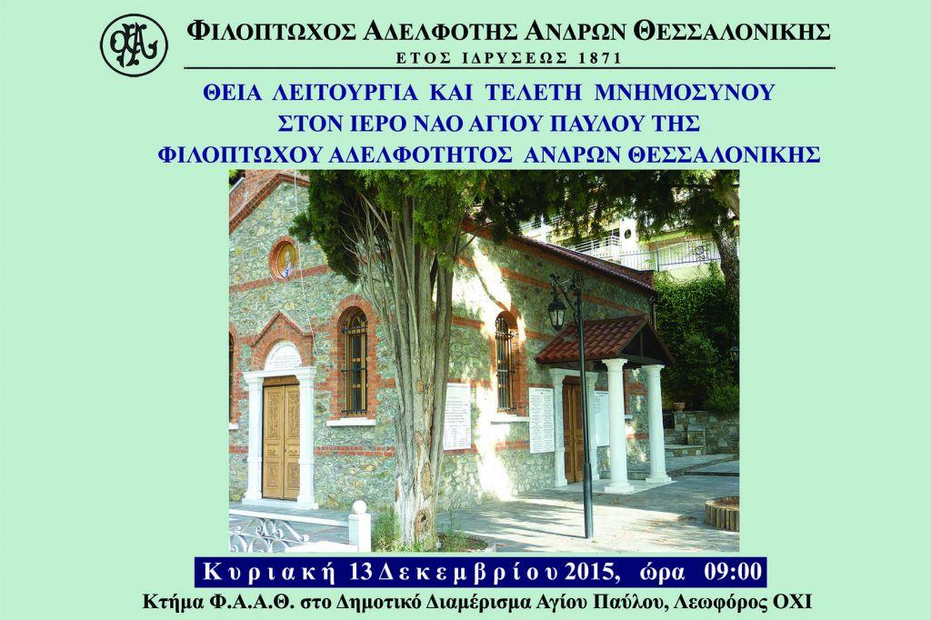 ΜΝΗΜΟΣΥΝΟ_01