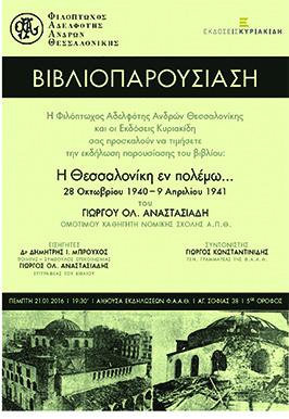 KYRIAKIDI D._AFISA