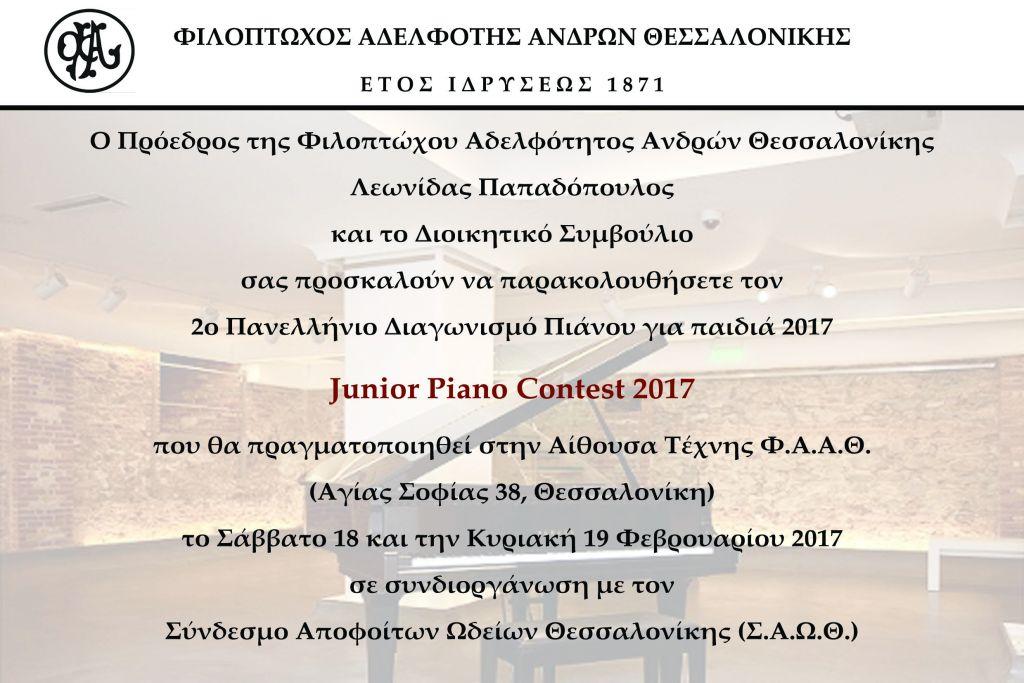 JUNIOR PIANO CONTEST 2017