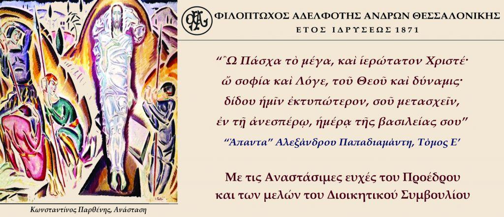 ΑΝΑΣΤΑΣΙΜΕΣ ΕΥΧΕΣ-Φ.Α.Α.Θ. 2017