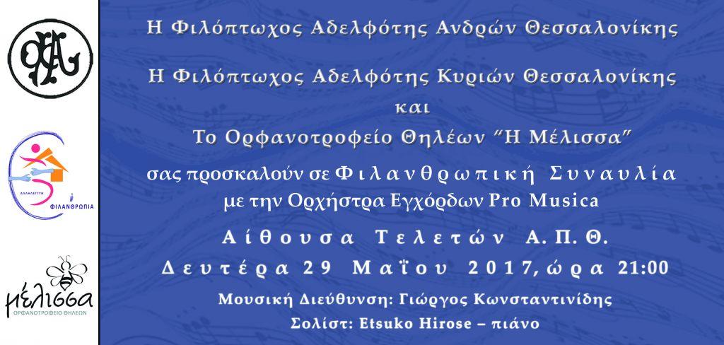 ΦΙΛΑΝΘΡΩΠΙΚΗ ΣΥΝΑΥΛΙΑ_Φ.Α.Α.Θ.-Φ.Α.Κ.Θ.-ΜΕΛΙΣΣΑ