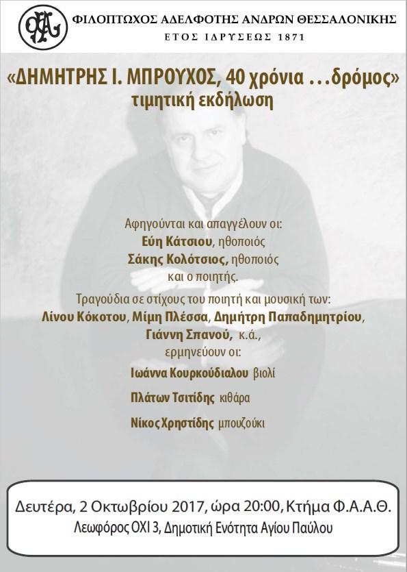 ΑΦΙΣΑ ΤΙΜΗΤΙΚΗΣ ΕΚΔΗΛΩΣΗΣ Φ.Α.Α.Θ. 2-10-2017.gpeg