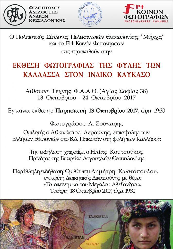 ΚΑΛΛΑΣΣΑ_ΕΚΘΕΣΗ ΦΩΤΟΓΡΑΦΙΑΣ