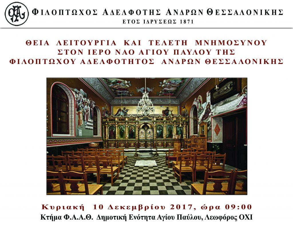 ΜΝΗΜΟΣΥΝΟ_2017_01