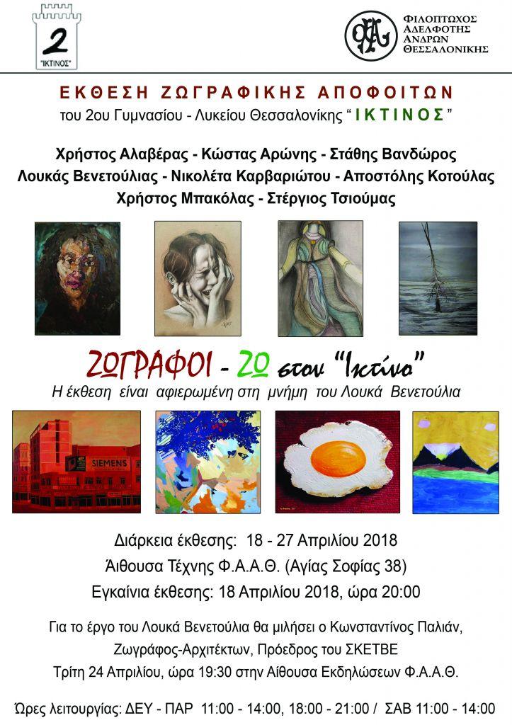ΙΚΤΙΝΟΣ_18-27.04.18_ΑΦΙΣΑ