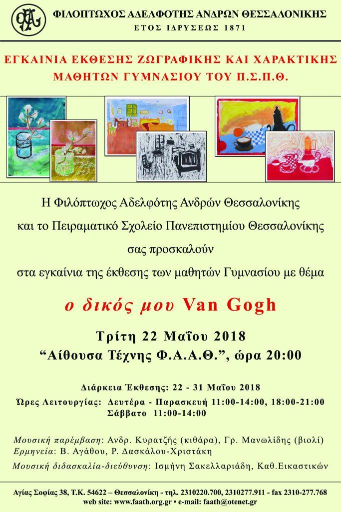 Έκθεση Ζωγραφικής και Χαρακτικής μαθητών Π.Σ.Π.Θ._22-31 Μαΐου 2018