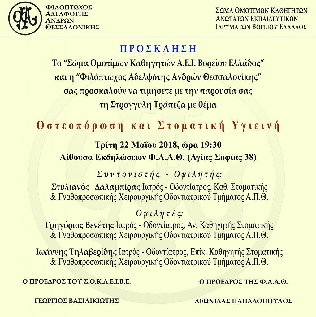 Πρόσκληση σε Στρογγυλή Τράπεζα -Οστεοπόρωση και Στοματική Υγιεινή_22.05.2018_Αίθουσα Εκδηλώσεων Φ.Α.Α.Θ.
