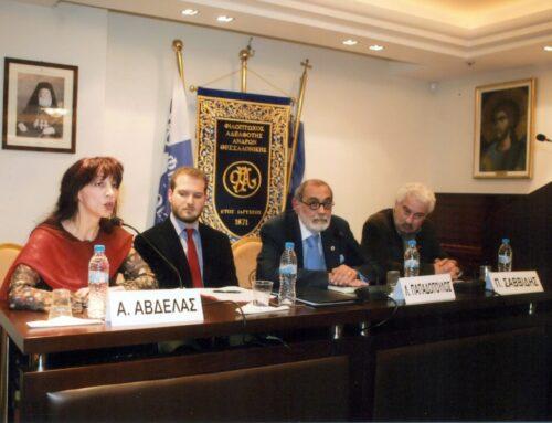 """Εκδήλωση παρουσίασης του βιβλίου του κ. Θεόδωρου Χατζηαναστασίου με τίτλο """"Το σπασμένο μολύβι"""""""
