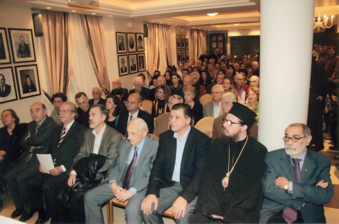 """Παρουσίαση βιβλίου """"Η Αρχιεπισκοπή Αχριδών κατά τον Μεσαίωνα"""""""
