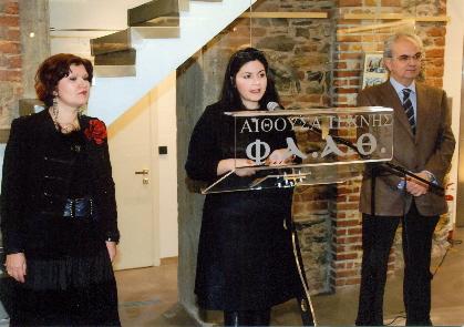 Τελετή εγκαινίων έκθεσης ζωγραφικής κ.Μπιτσάνη-Πέτρου, 08.02.2012