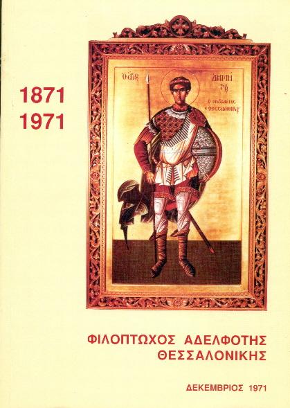 ΦΑΑΘ 1871 - 2007