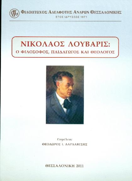 Ν.ΛΟΥΒΑΡΙΣ