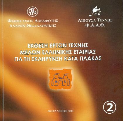 ΚΑΤΑΛΟΓΟΙ - ΛΕΥΚΩΜΑΤΑ 2011
