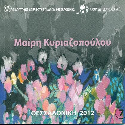 ΚΑΤΑΛΟΓΟΙ - ΛΕΥΚΩΜΑΤΑ 2012