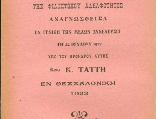 Περίοδος: 1889-1974