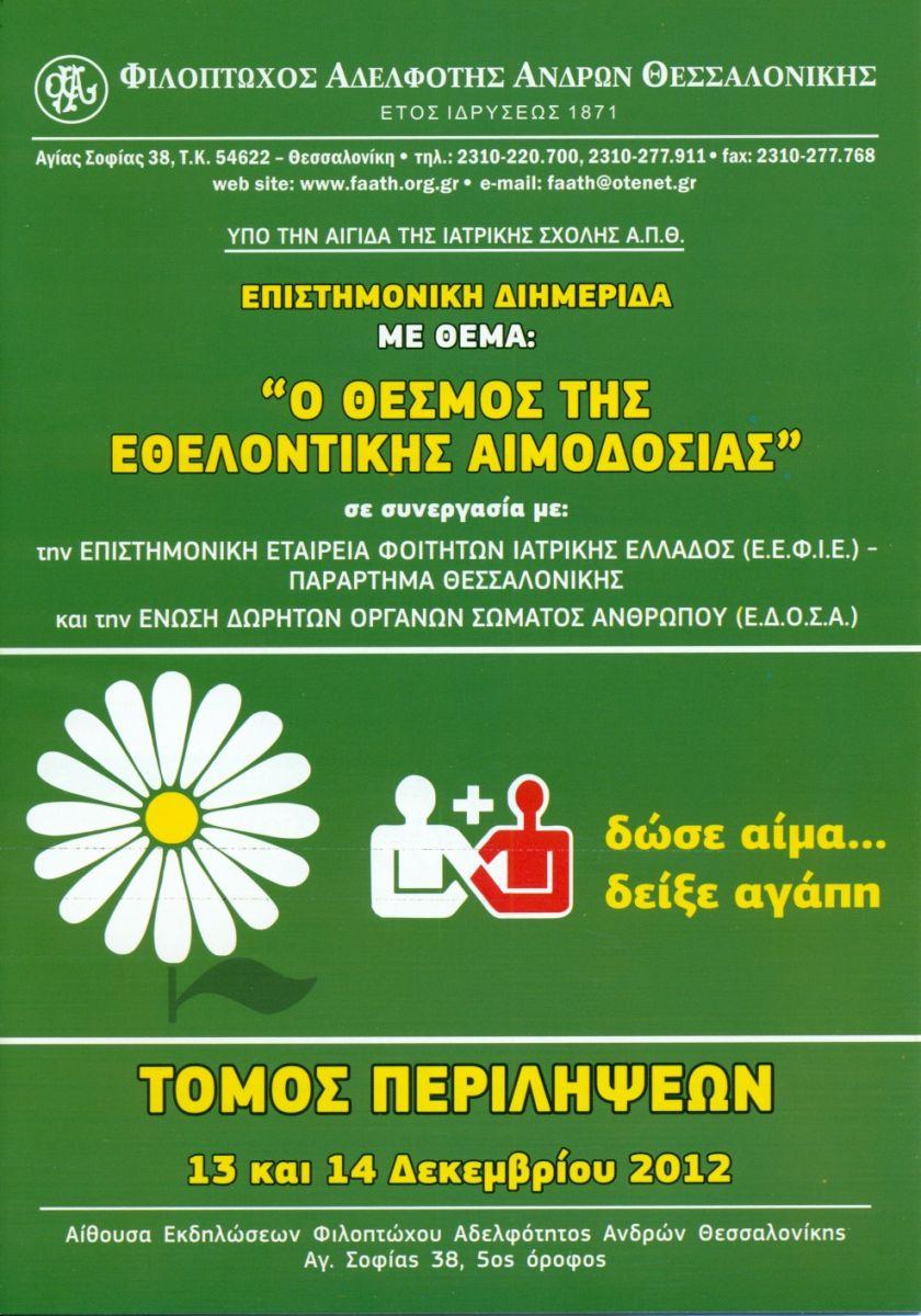 Ο ΘΕΣΜΟΣ ΤΗΣ ΕΘΕΛΟΝΤΙΚΗΣ ΑΙΜΟΔΟΣΙΑΣ 2012
