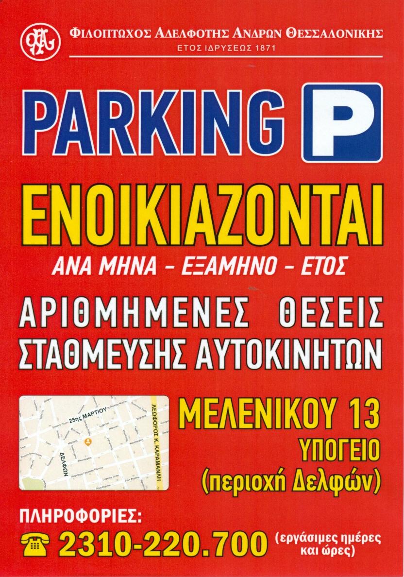 """Parking Φ.Α.Α.Θ.""_flyer"