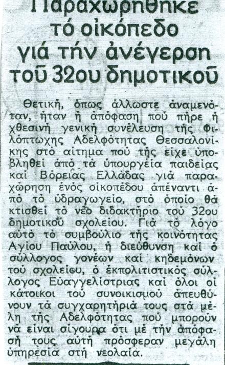 13.04.1981.jpg