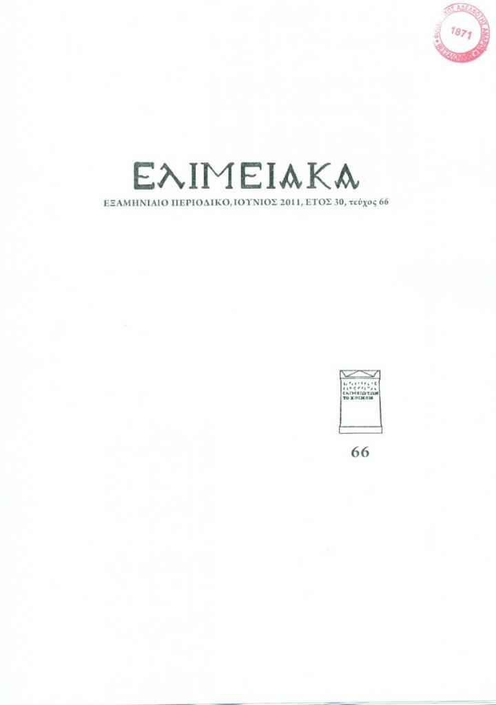 elimeiaka 1.jpg
