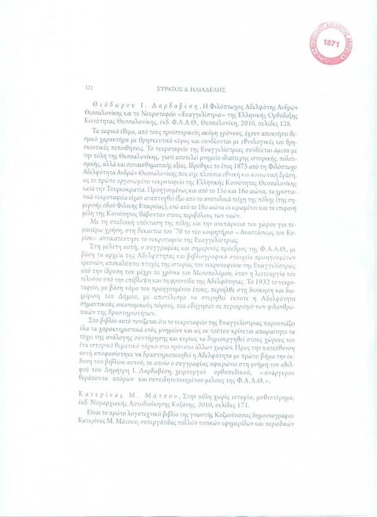 elimeiaka 2.jpg