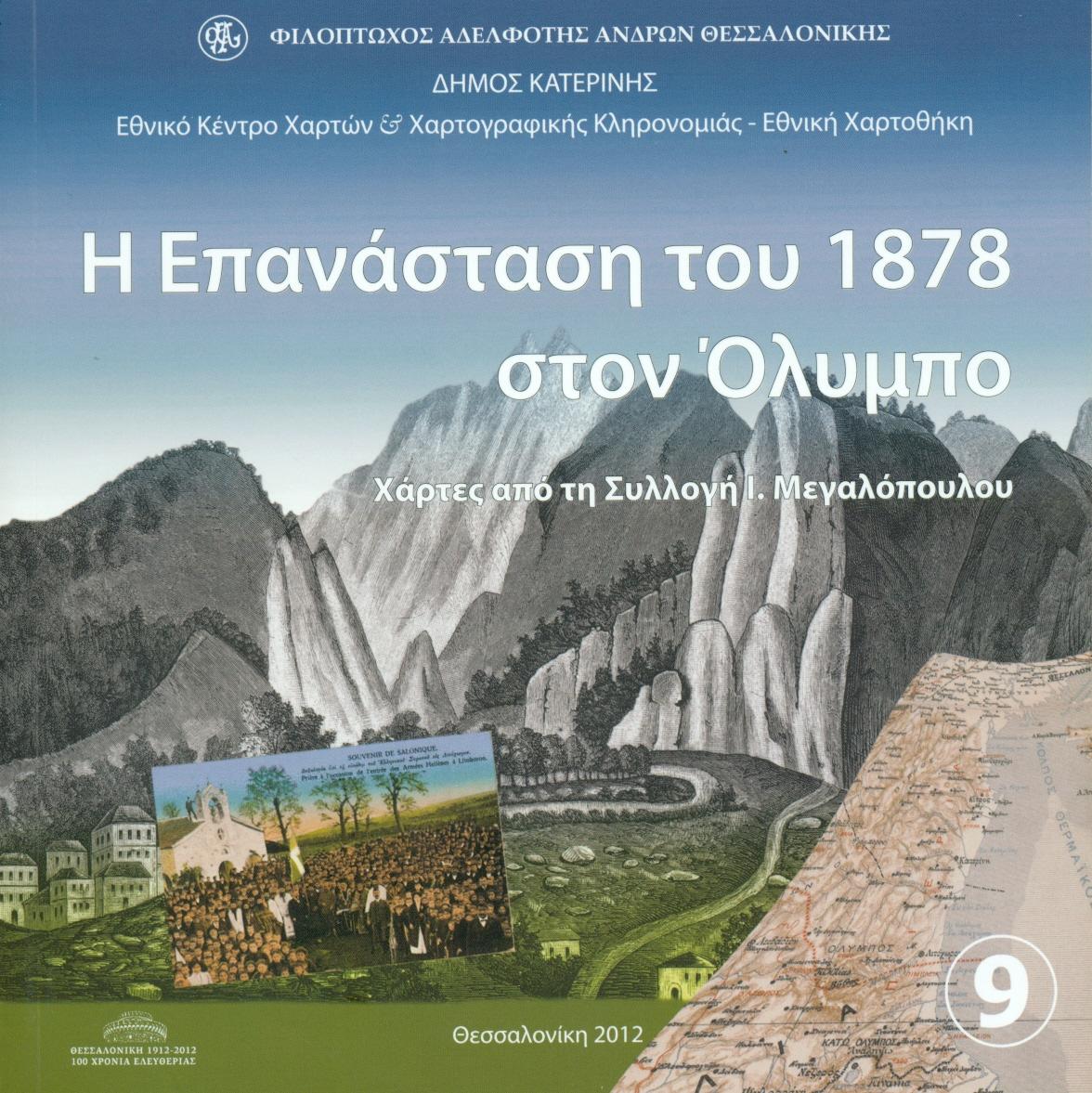 Η ΕΠΑΝΑΣΤΑΣΗ ΤΟΥ 1878 ΣΤΟΝ ΟΛΥΜΠΟ