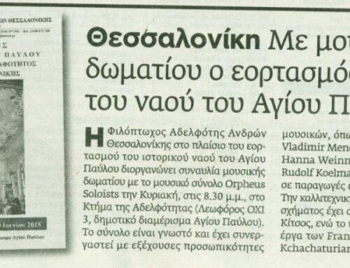 """Συναυλία μουσικής δωματίου στα πλαίσια του Εορτασμού του Ι.Ν.Αγίου Παύλου της Φ.Α.Α.Θ., 28 Ιουνίου 2015, Εφημερίδα """"Μακεδονία"""""""