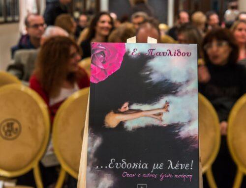 """Παρουσίαση του βιβλίου της Εύας Παυλίδου """"… Ευδοκία με λένε! Όταν ο πόνος έγινε ποίηση"""""""
