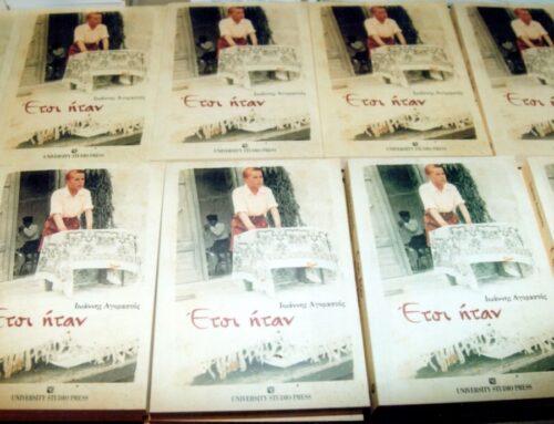 """Παρουσίαση του βιβλίου του Ιωάννη Αγοραστού με τίτλο """"Έτσι ήταν""""_""""Αίθουσα Εκδηλώσεων Φ.Α.Α.Θ.""""_25 Νοεμβρίου 2015"""