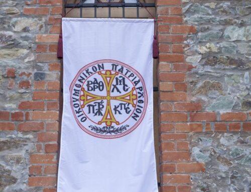 Επίσκεψη της Α.Θ.Π. του Οικουμενικού Πατριάρχη κ.κ. Βαρθολομαίου στο Κτήμα Φ.Α.Α.Θ._26 Σεπτεμβρίου 2017