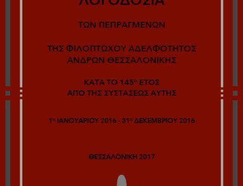 Περίοδος: 2011-2020