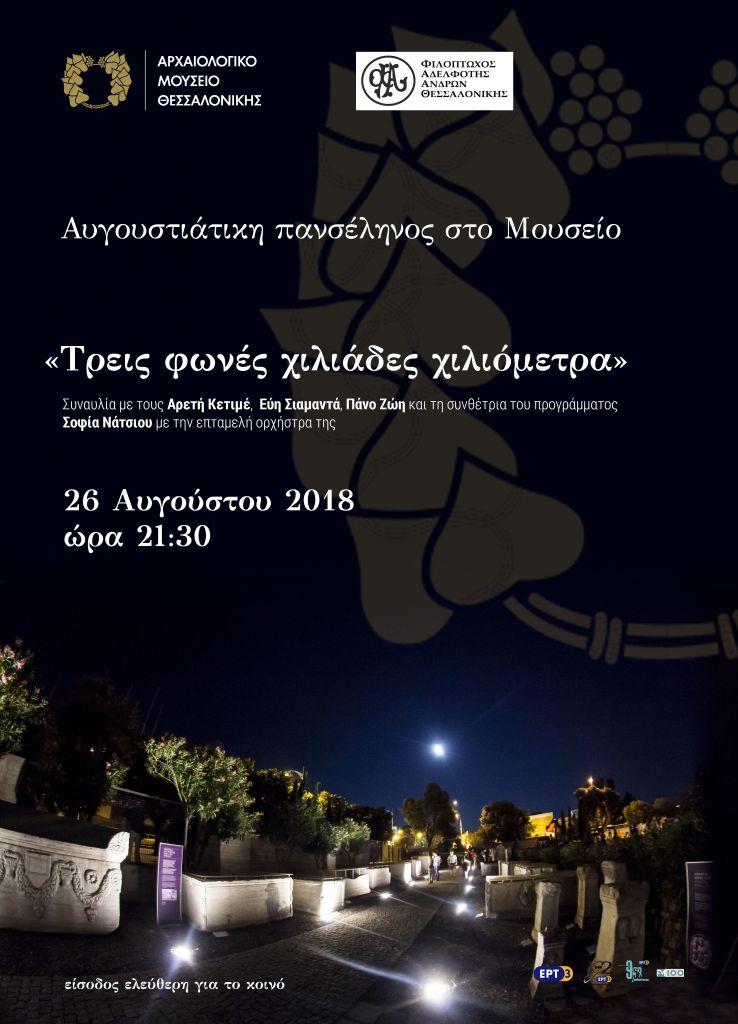 αφισα_πανσεληνος_2018