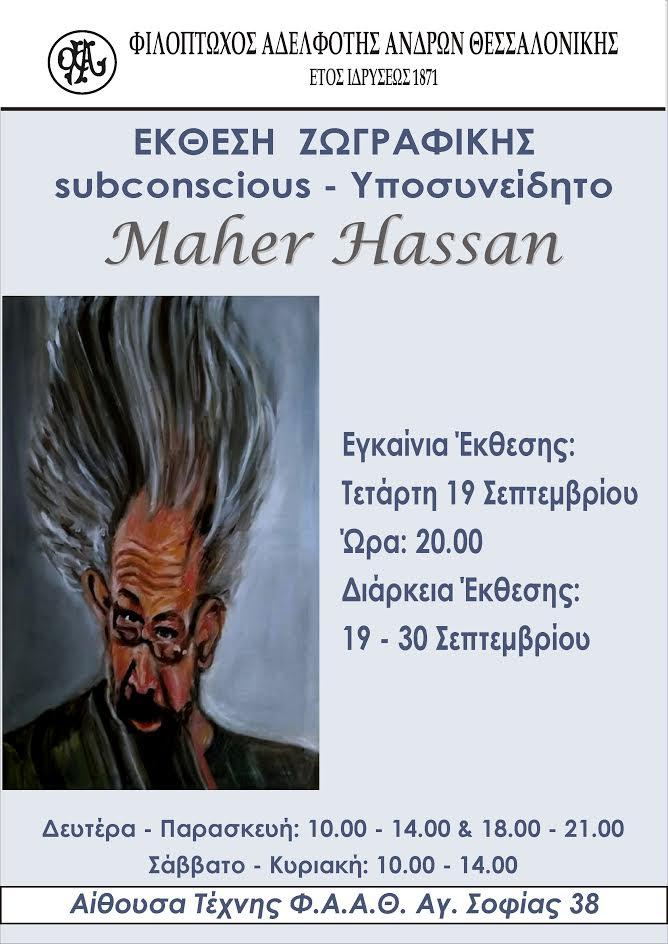 Maher Hassan__subconscious-ΥποσυνείδητοΑφίσα