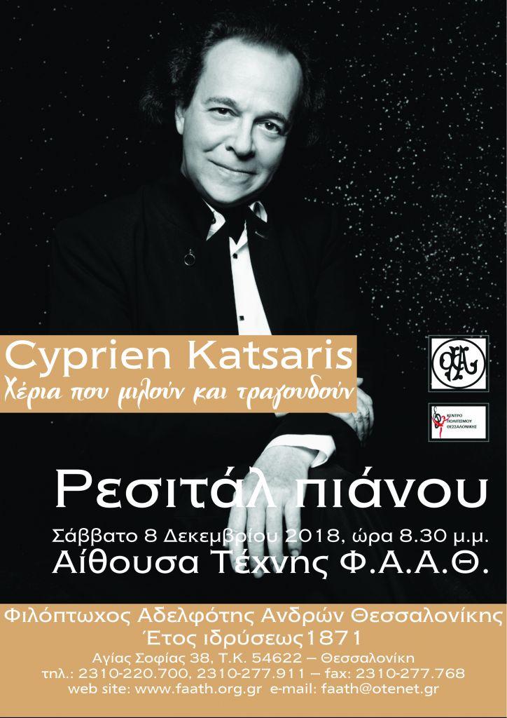 KATSARIS C._ΑΦΙΣΑ