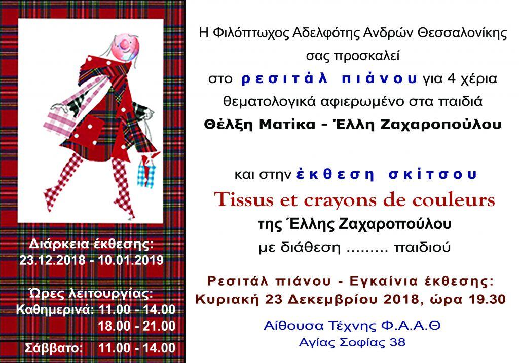ΖΑΧΑΡΟΠΟΥΛΟΥ_ΠΡΟΣΚΛΗΣΗ