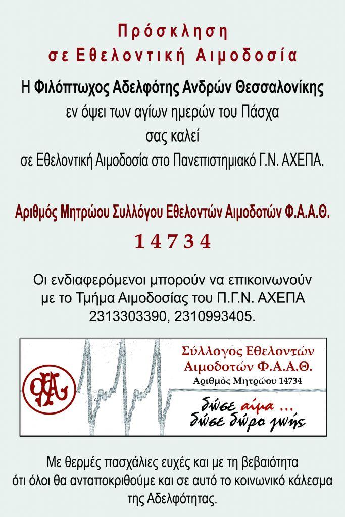 ΑΙΜΟΔΟΣΙΑ_Φ.Α.Α.Θ.