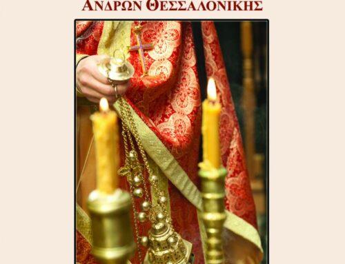 Εορτασμός του Ιερού Ναού του Αγίου Παύλου της Φ.Α.Α.Θ._Παρασκευή 28 και Σάββατο 29 Ιουνίου 2019_Κτήμα Φ.Α.Α.Θ._Λεωφόρος Όχι 3, Δημοτική Ενότητα Αγίου Παύλου