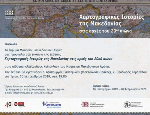 ΧΑΡΤΟΓΡΑΦΙΚΕΣ ΙΣΤΟΡΙΕΣ ΤΗΣ ΜΑΚΕΔΟΝΙΑΣ ΣΤΙΣ ΑΡΧΕΣ ΤΟΥ 20ού ΑΙΩΝΑ_Η έκθεση «Χαρτογραφικές Ιστορίες της Μακεδονίας στις αρχές του 20ού αιώνα» εγκαινιάζεται στο Μουσείο Μακεδονικού Αγώνα την Τρίτη, 10 Σεπτεμβρίου στις 19:00 από τον Υφυπουργό Εσωτερικών (Μακεδονίας-Θράκης), κ. Θεόδωρο Καράογλου.
