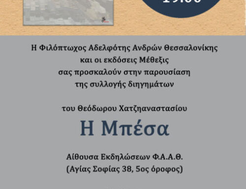 Παρουσίαση συλλογής διηγημάτων του Θεόδωρου Χατζηαναστασίου_Η Μπέσα_Δευτέρα 4 Νοεμβρίου 2019, ώρα 19:00