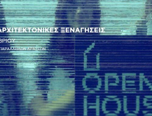 OPEN HOUSE – OPEN SCHOOL THESSALONIKI 2019_Μέγαρο Φ.Α.Α.Θ._Αίθουσα Τέχνης Φ.Α.Α.Θ. – Μουσείο Φ.Α.Α.Θ._ 22-24 Νοεμβρίου 2019