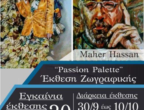 Εγκαίνια έκθεσης ζωγραφικής Passion Palette των Lena Boccasile και Maher Hassan_Δευτέρα 30 Σεπτεμβρίου 2019_Αίθουσα Τέχνης Φ.Α.Α.Θ.