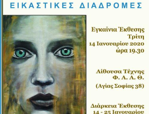 Εγκαίνια Έκθεσης Ζωγραφικής της Μίνας Φάκκα_Εικαστικές Διαδρομές_Τρίτη 14 Ιανουαρίου 2020_Αίθουσα Τέχνης Φ.Α.Α.Θ.
