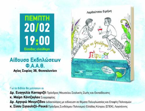 Παρουσίαση παιδικού παραμυθιού της συγγραφέως Ειρήνης Λαρδούτσου_Έλα να φτιάξουμε μια γέφυρα_Πέμπτη 20 Φεβρουαρίου 2020_Αίθουσα Εκδηλώσεων Φ.Α.Α.Θ.