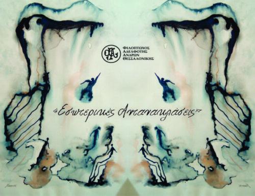 Εγκαίνια Έκθεσης Ζωγραφικής της Ιουλίας Μανούση_Εσωτερικές Αντανακλάσεις_18 Φεβρουαρίου 2020_Αίθουσα Τέχνης Φ.Α.Α.Θ.